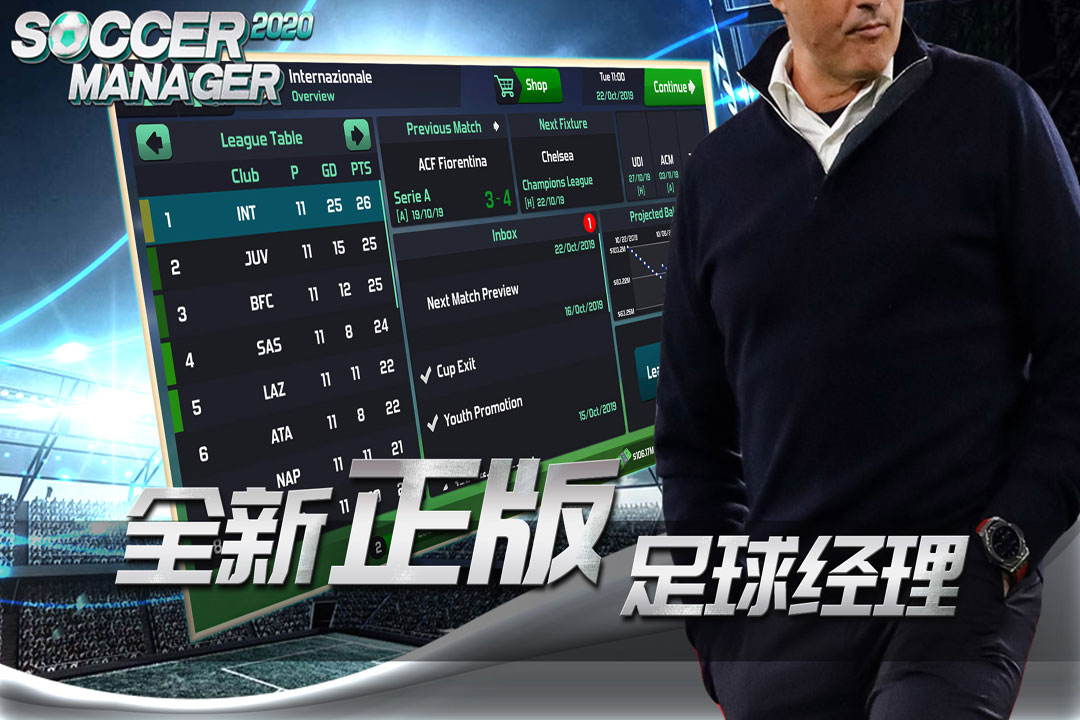 梦幻足球世界软件截图0