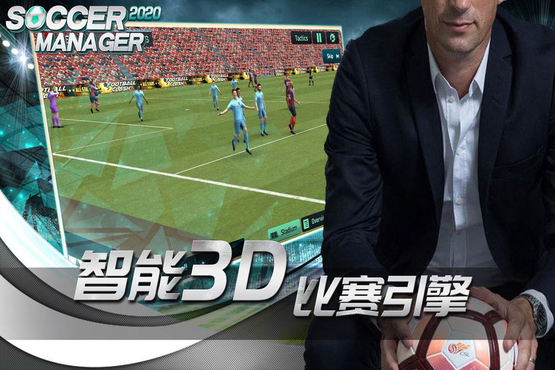 梦幻足球世界软件截图1