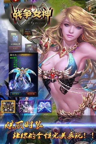 战争女神软件截图0