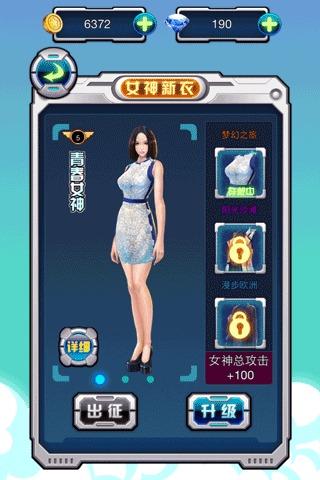 战机物语の女神的新衣软件截图0