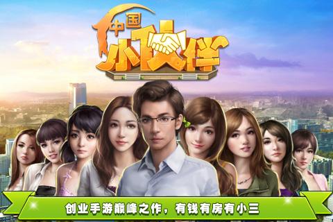 中国小伙伴软件截图4