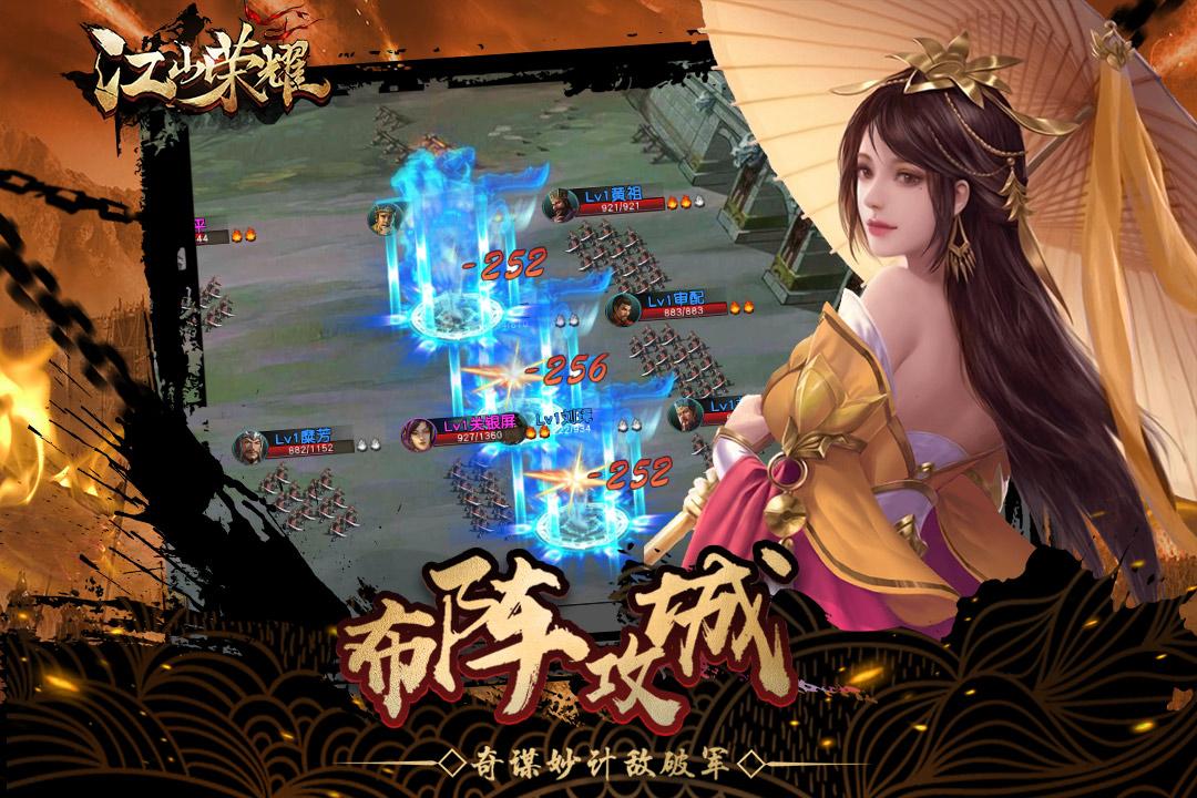 江山荣耀软件截图1