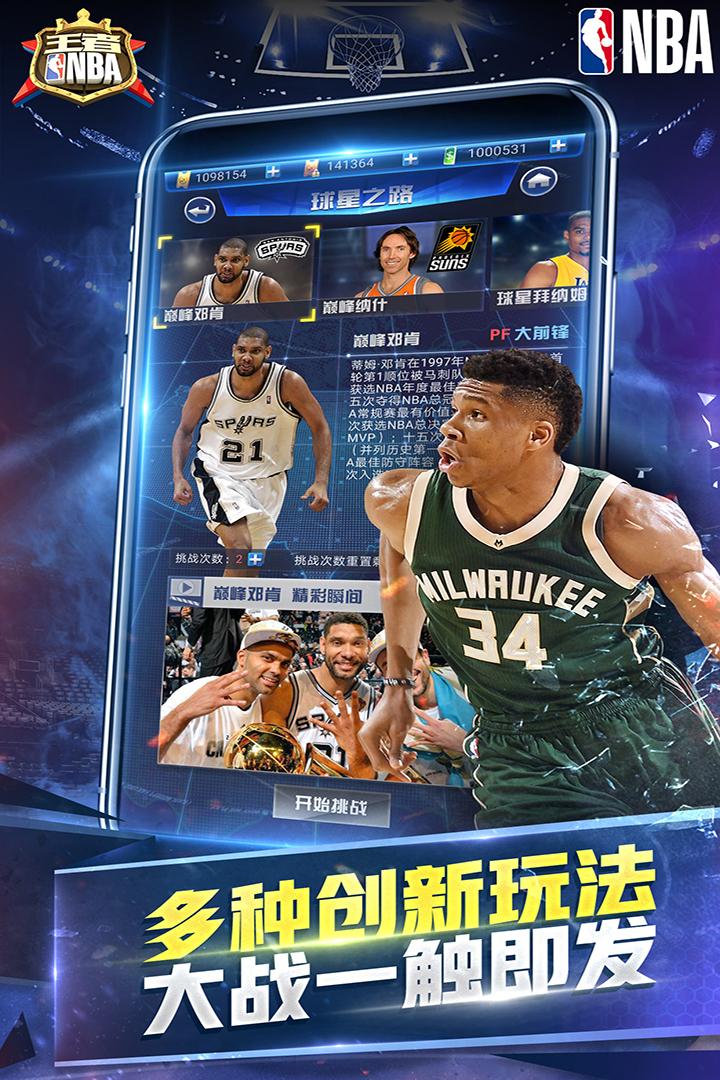 王者NBA软件截图0