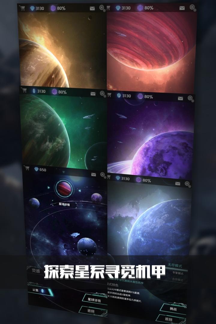 银河机战软件截图4