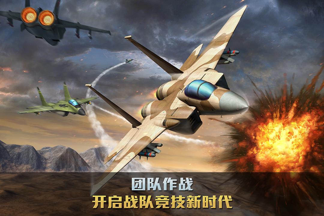空战争锋软件截图0