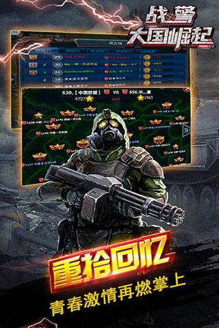 战警:大国崛起软件截图0