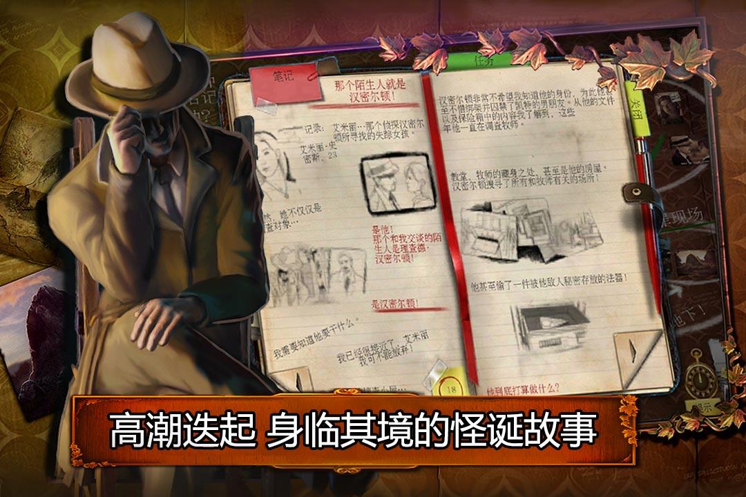 乌鸦森林之谜1:枫叶溪幽灵软件截图0