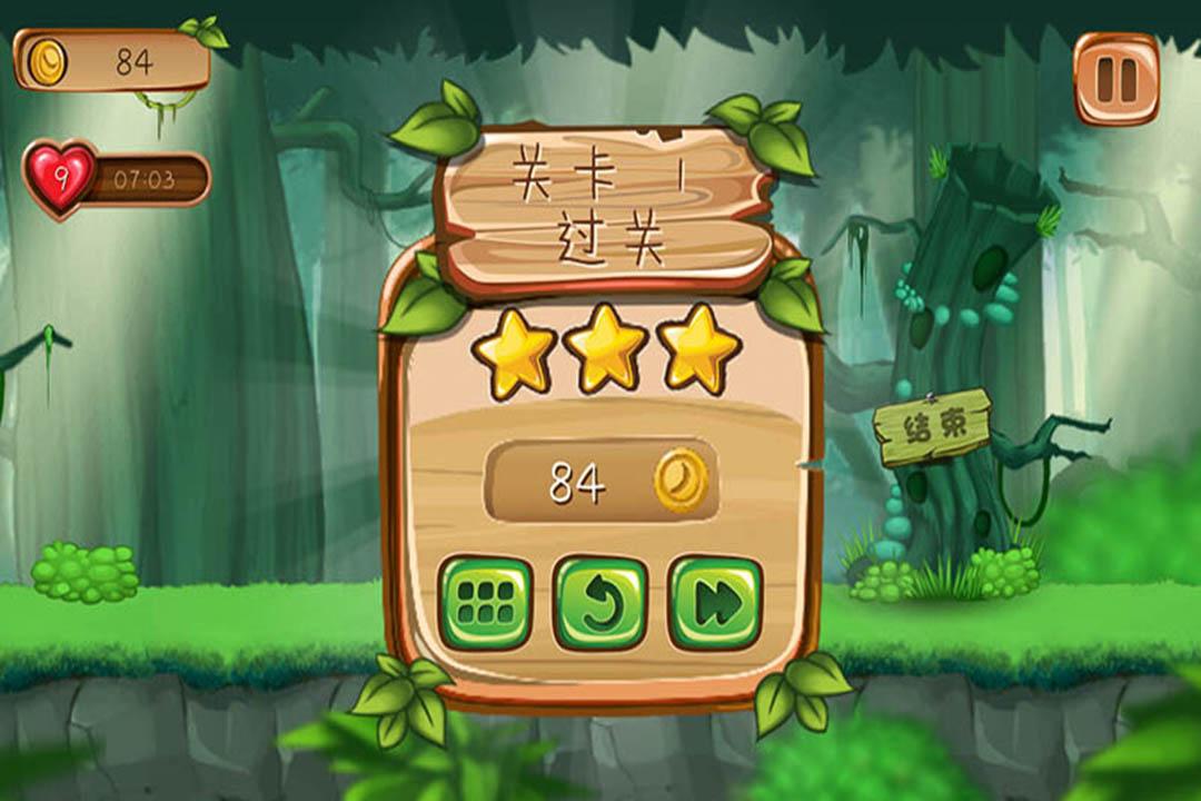 森林岛大冒险软件截图0