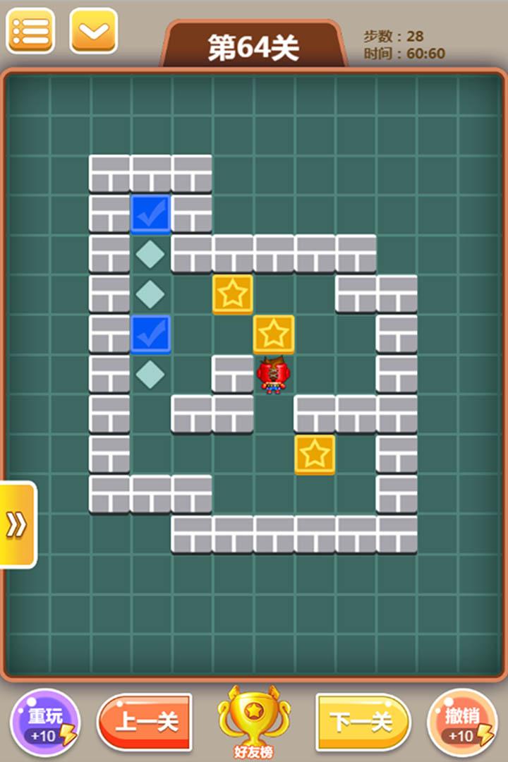 逻辑箱子软件截图3