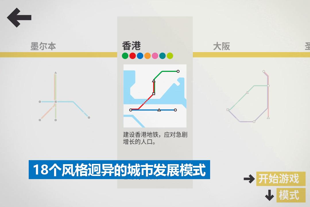模拟地铁软件截图2
