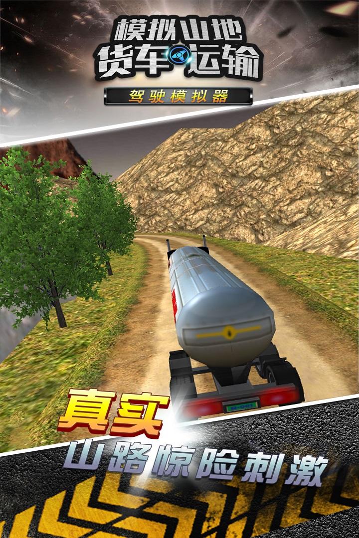 模拟山地货车运输软件截图1