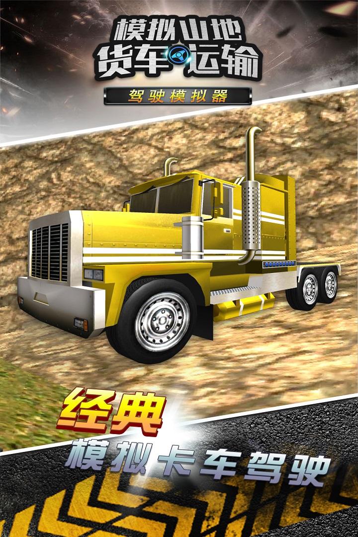 模拟山地货车运输软件截图4