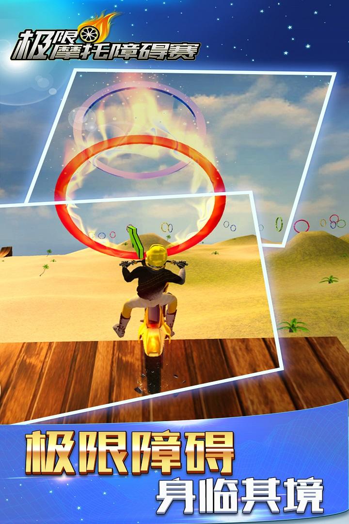 极限摩托模拟障碍赛软件截图3