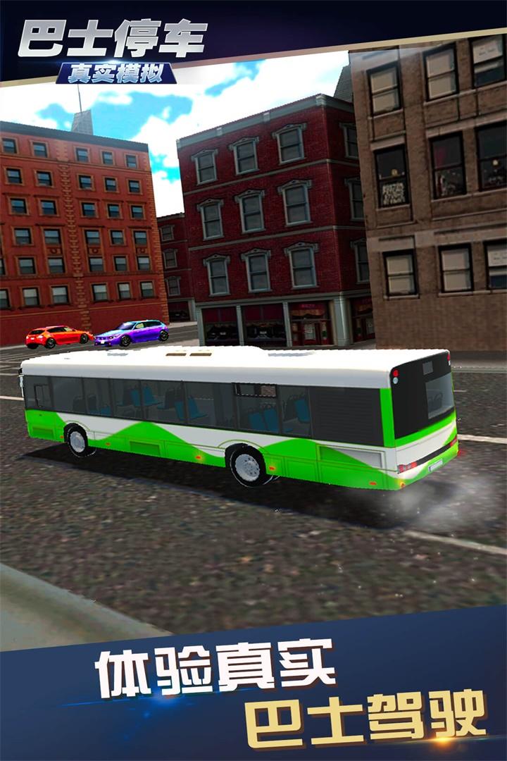 真实模拟巴士停车软件截图4