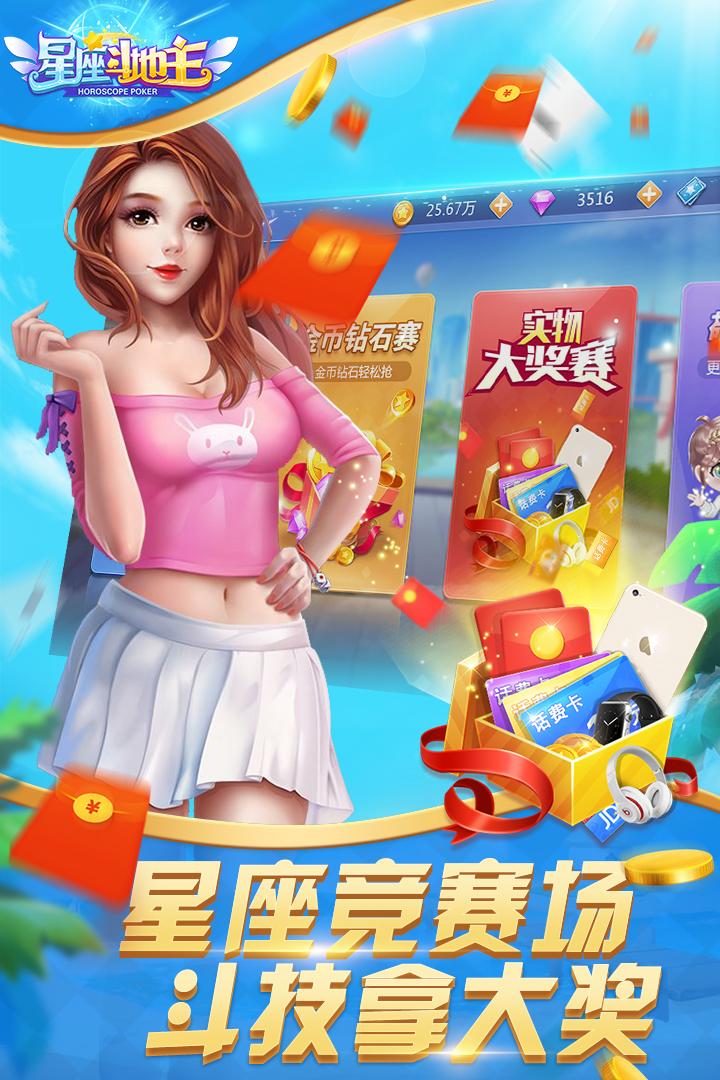 玖玖游斗地主软件截图2