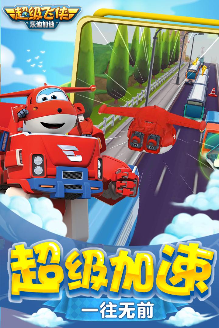 超级飞侠乐迪加速软件截图1