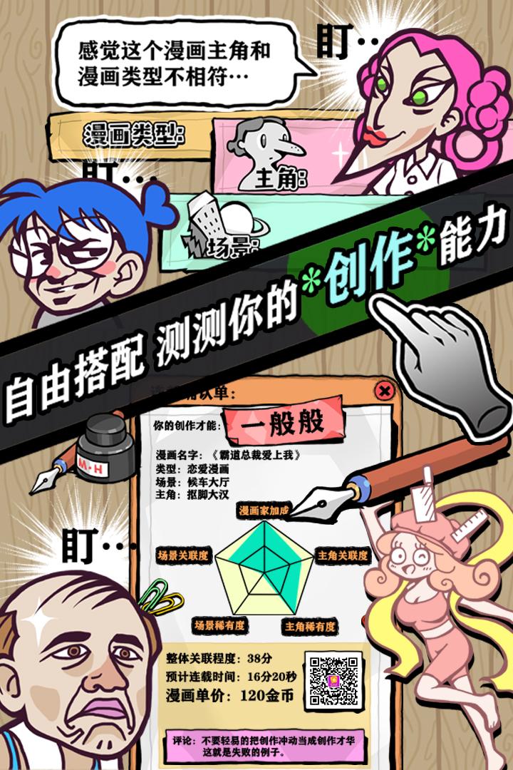 人气王漫画社软件截图1