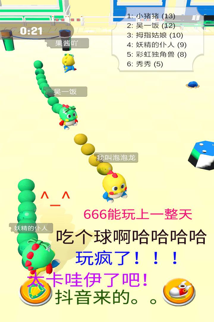 海滨泡泡龙软件截图4