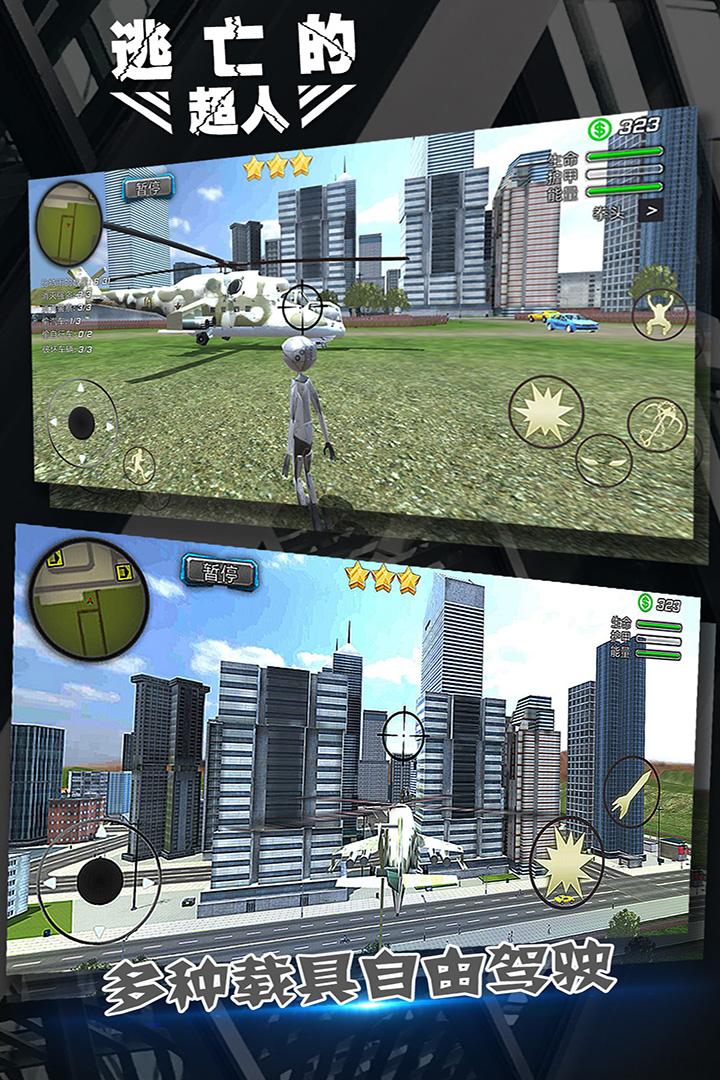 逃亡的超人软件截图1