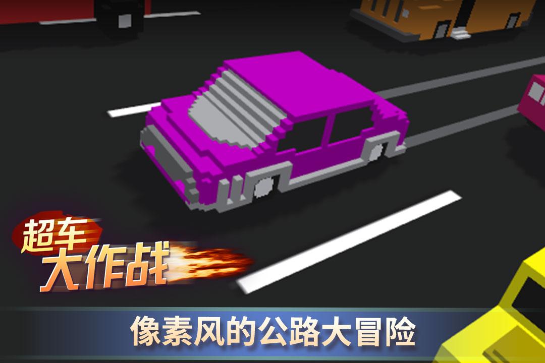 超车大作战软件截图4
