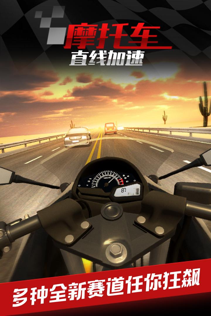 摩托车之直线加速软件截图1