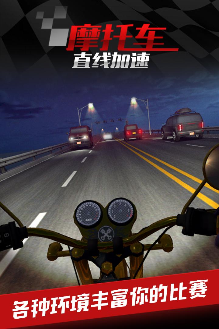 摩托车之直线加速软件截图2