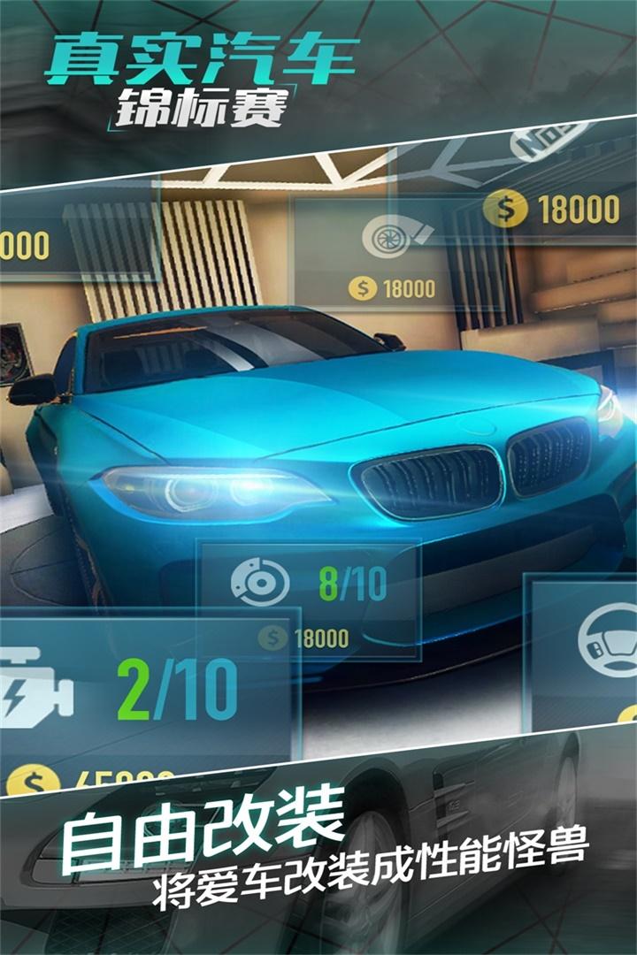真实汽车锦标赛软件截图1