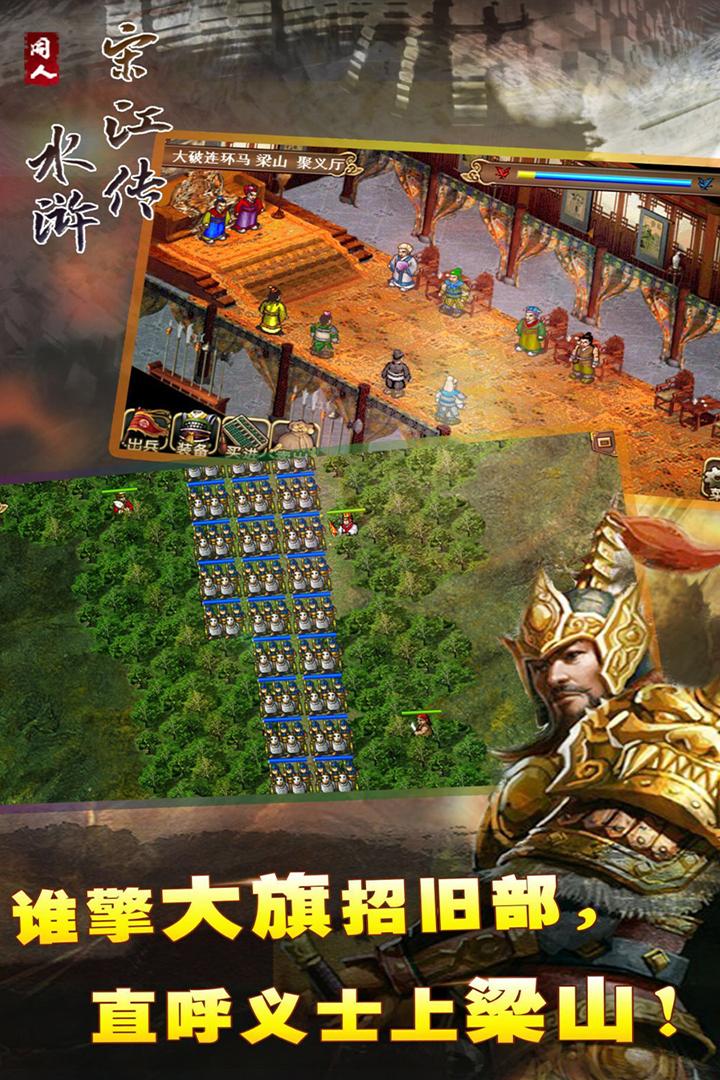 水浒宋江传软件截图3