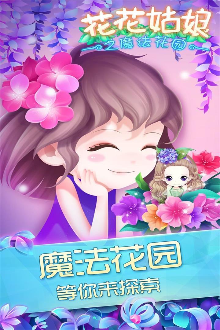 花花姑娘之魔法花园软件截图4