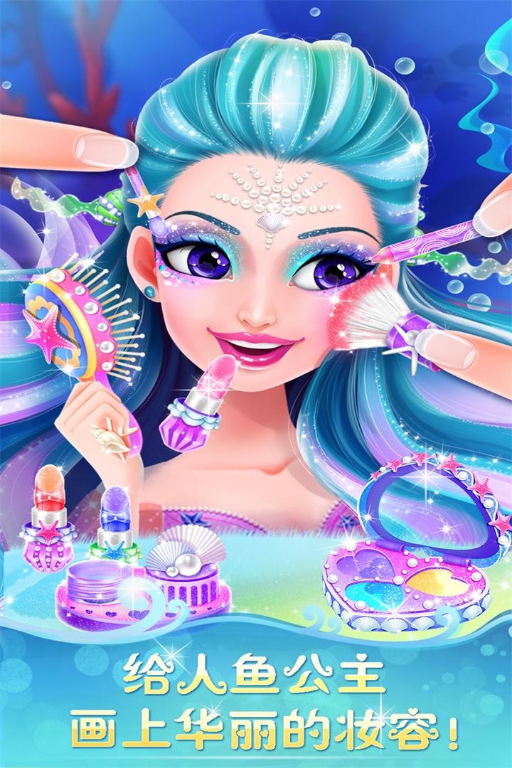人鱼公主美妆秀软件截图4