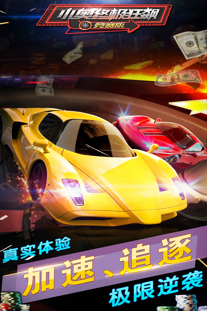 小奥终极狂飙:竞赛版软件截图4