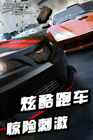 3D飚车大赛软件截图0