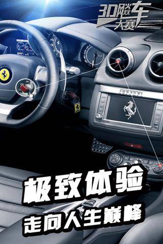 3D飚车大赛软件截图2