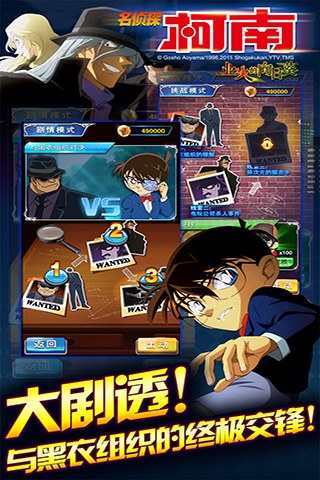 名侦探柯南(银翼骑士)软件截图2