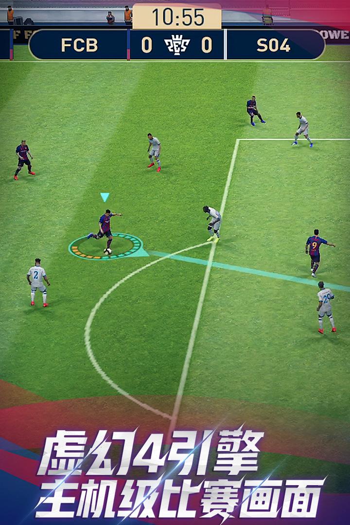 实况足球软件截图3