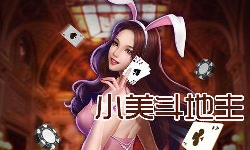 小美斗地主正版下载软件合辑
