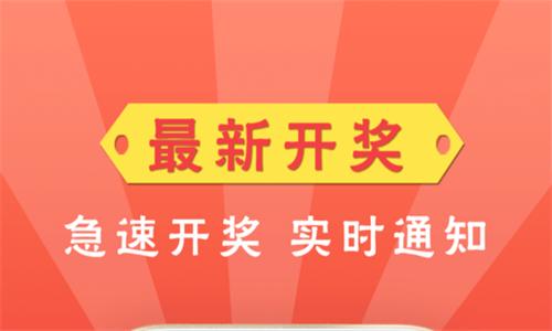 福彩3d走势图(综合版)软件合辑