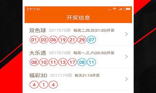 中国福彩app官方下载软件合辑