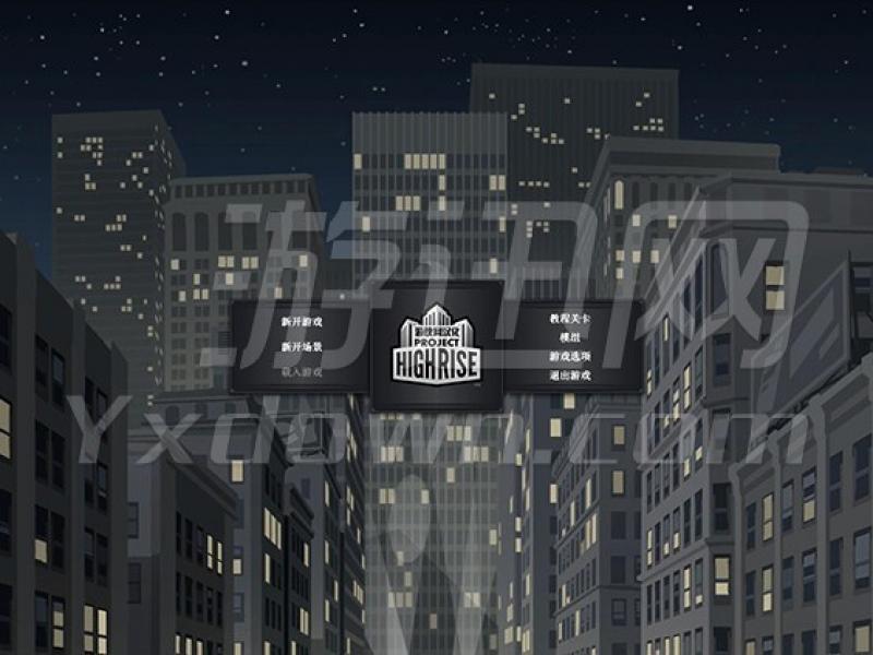大厦管理者1.2.0 中文版下载
