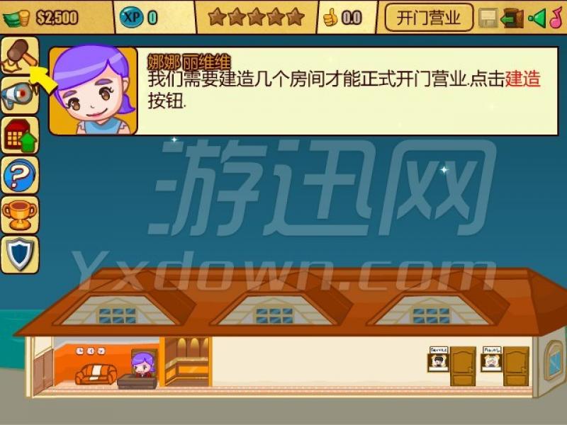 旅店老板 中文版下载