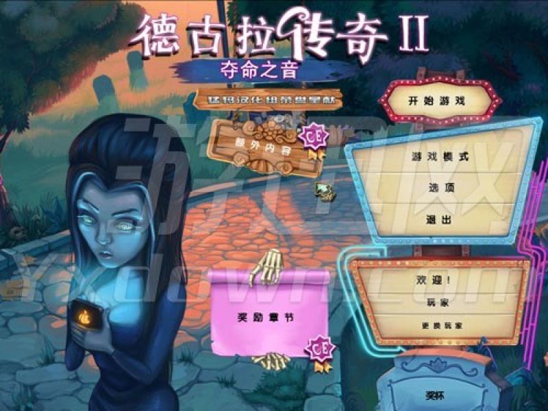德古拉传奇2:夺命之音 中文版下载