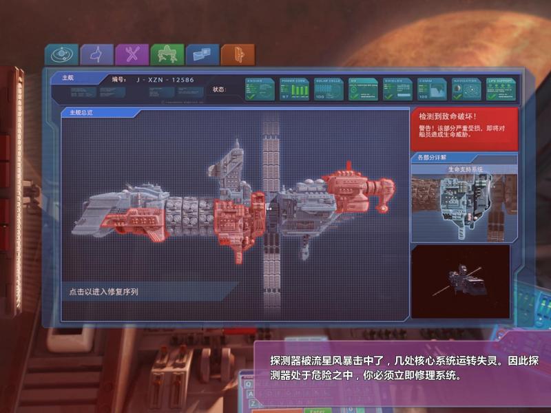 朱丽亚:群星之间 中文版下载