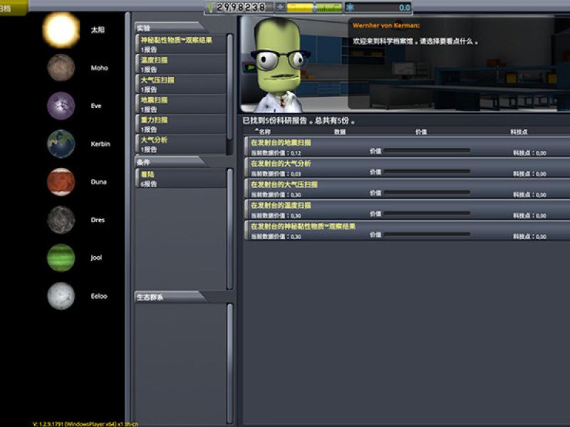 坎巴拉太空计划1.7 中文版下载