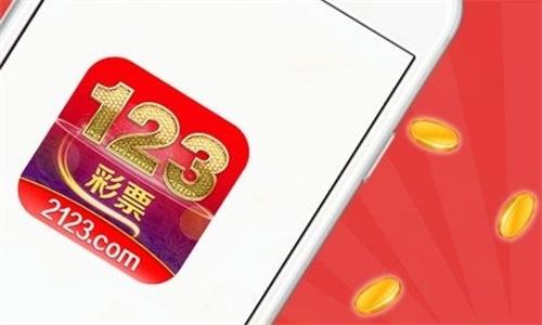 123彩票免费下载软件合辑