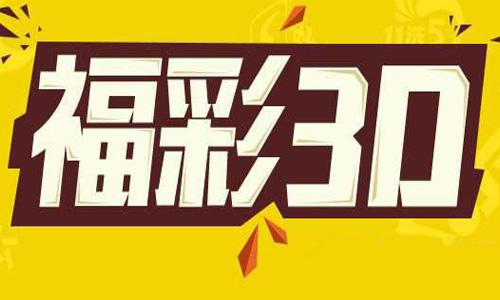 福彩3d论坛乐彩论坛手机版软件合辑