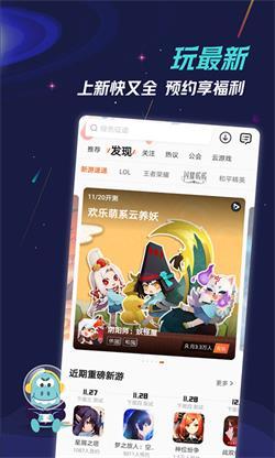 九游app软件截图0