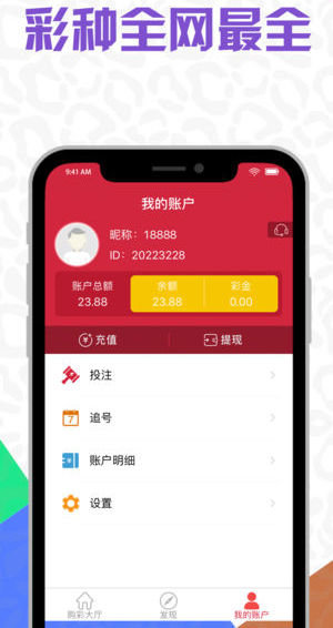 惠泽社群福彩免费资料
