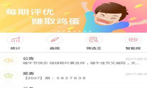 香港六台宝典软件合集