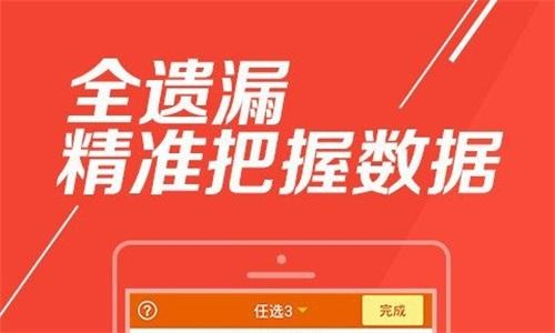 彩票免费计划软件手机版