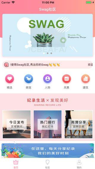 台湾swag软件截图0